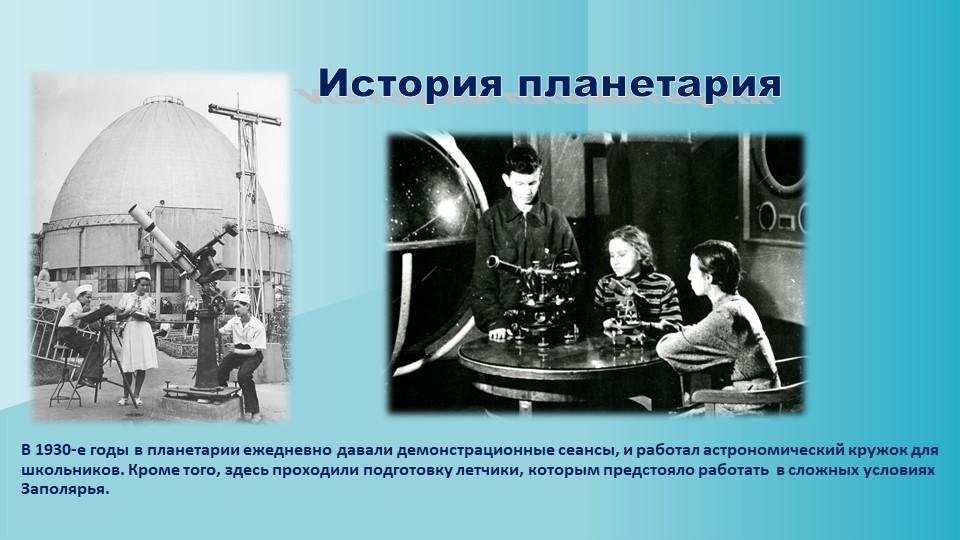 История планетарияВ 1930-е годы в планетарии ежедневн...