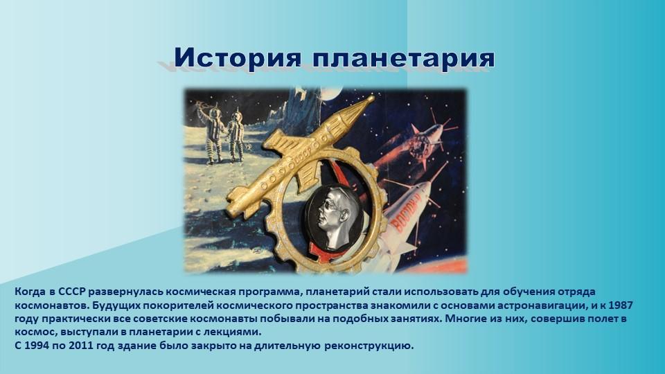 История планетарияКогда в СССР развернулась космическая програм...