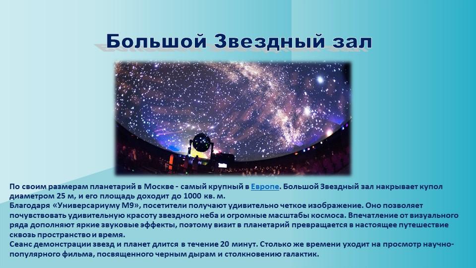 Большой Звездный залПо своим размерам планетарий в Москве - самый...