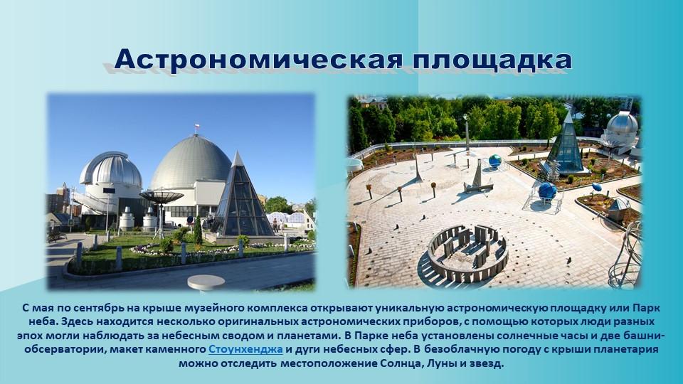 Астрономическая площадкаС мая по сентябрь на крыше музейного комплек...