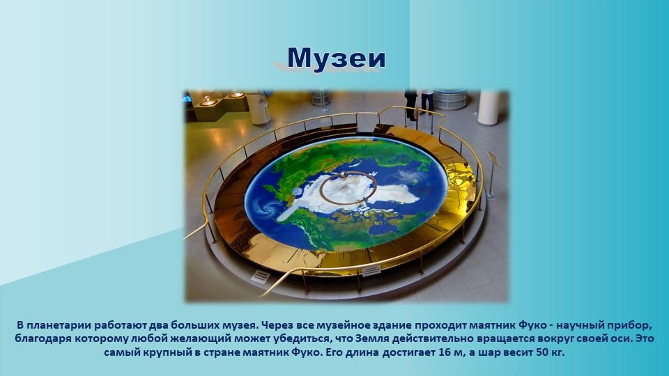 МузеиВ планетарии работают два больших музея.Через все музейно...