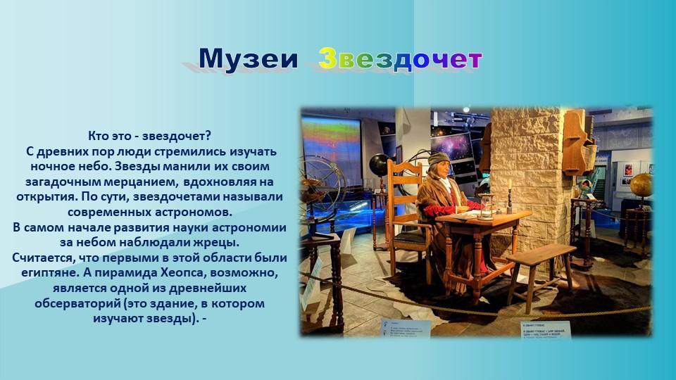 Музеи  ЗвездочетКто это - звездочет? С древних пор люди стремились изучать...