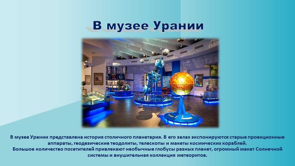 В музее УранииВ музее Ураниипредставлена история столичного пла...