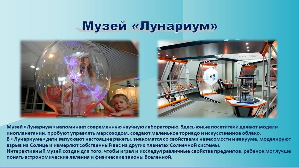 Музей «Лунариум»Музей «Лунариум»напоминает современную нау...