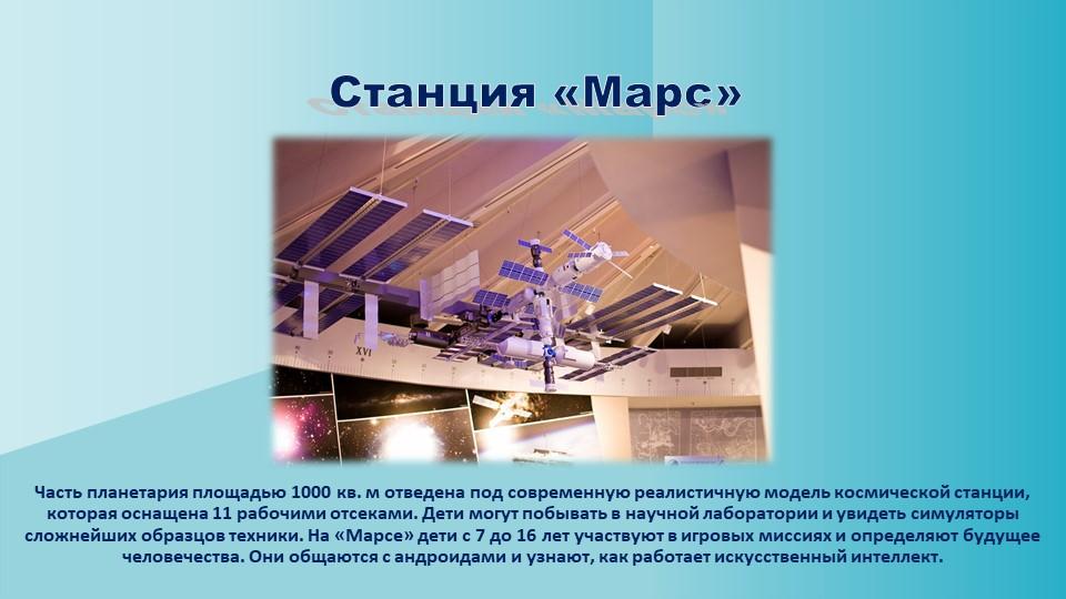 Станция «Марс»Часть планетария площадью 1000 кв. м отведена под сов...