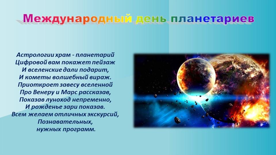 Международный день планетариевАстрологии храм - планетарийЦифровой вам п...