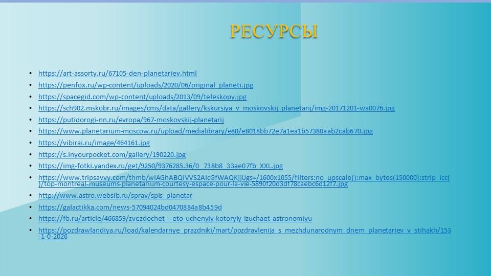 РЕСУРСЫhttps://art-assorty.ru/67105-den-planetariev.htmlhttps://penfox.ru...