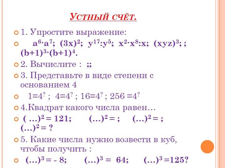 Устный счёт. 1. Упростите выражение:      а6∙а7;  (3х)2;  у17:у5;  х2∙х8:х;...