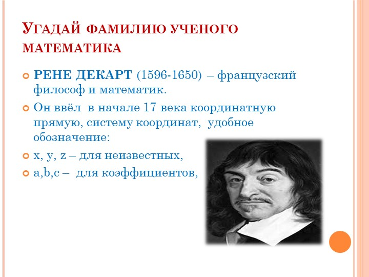 Угадай фамилию ученого математикаРЕНЕ ДЕКАРТ (1596-1650) – французский филосо...