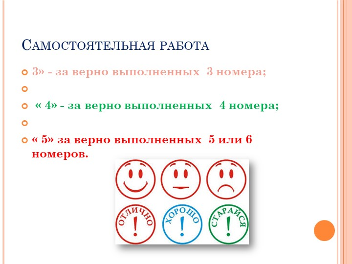 Самостоятельная работа3» - за верно выполненных  3 номера;...