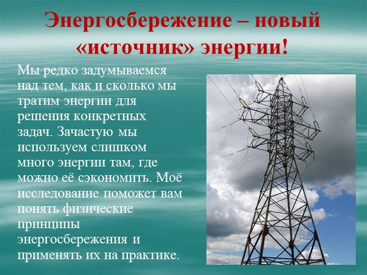 Энергосбережение – новый «источник» энергии!Мы редко задумываемся над тем, к...