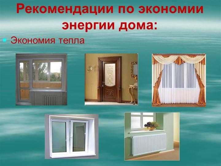 Рекомендации по экономии энергии дома:Экономия тепла