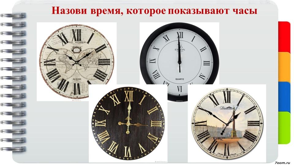 Назови время, которое показывают часы
