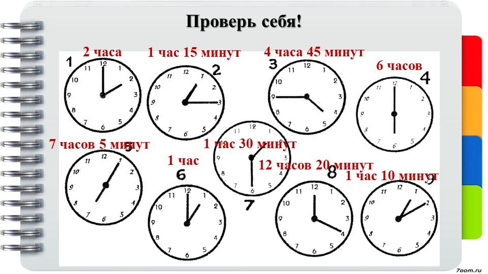 Проверь себя!2 часа1 час 15 минут7 часов 5 минут6 часов4 часа 45 минут1 час1...
