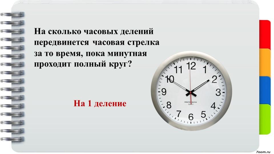 На сколько часовых делений передвинется часовая стрелка за то время, пока мин...