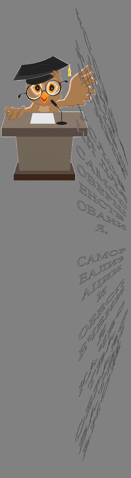 https://image.freepik.com/free-vector/owl-speaker-said-podium_135176-527.jpg,«СОЗДАНИЕ КОМФОРТНЫХ  УСЛОВИЙ ДЛЯ  САМОСОВЕРШЕНСТВОВАНИЯ,  САМОРЕАЛИЗАЦИИ И  ОБЕСПЕЧЕНИЯ КАЧЕСТВА ОБРАЗОВАТЕЛЬНОЙ