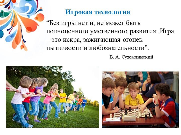 """""""Без игры нет и, не может быть полноценного умственного развития. Игра – эт..."""