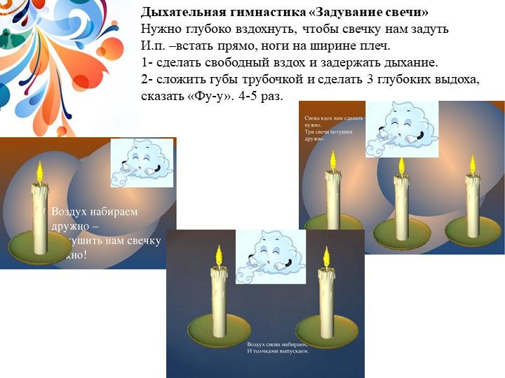 Дыхательная гимнастика «Задувание свечи»Нужно глубоко вздохнуть, чтобы свечк...