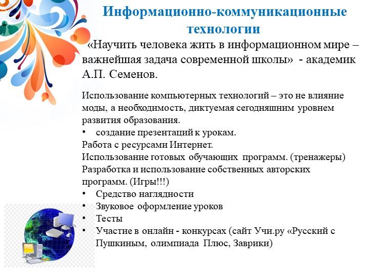 Информационно-коммуникационные технологии       «Научить человека жить в ин...