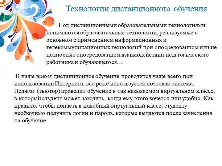 Технологии дистанционного обучения        Под дистанционными образовательными...