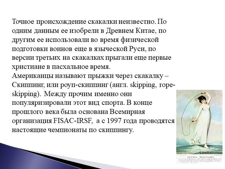 Точное происхождение скакалки неизвестно. По одним данным ее изобрели в Древн...