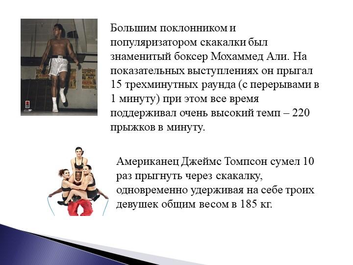 Большим поклонником и популяризатором скакалки был знаменитый боксер Мохаммед...