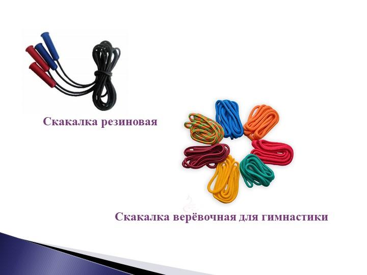 Скакалка резиноваяСкакалка верёвочная для гимнастики
