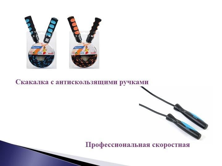 Скакалка с антискользящими ручкамиПрофессиональная скоростная