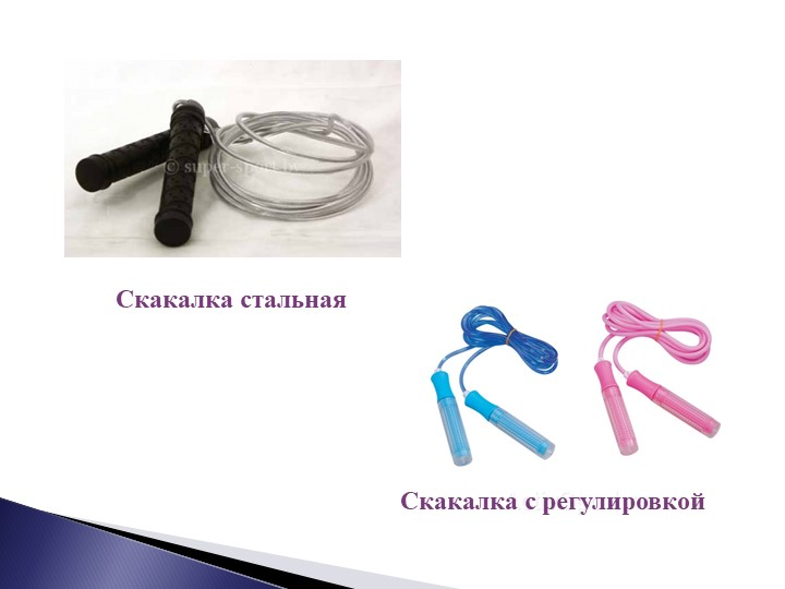 Скакалка стальнаяСкакалка с регулировкой