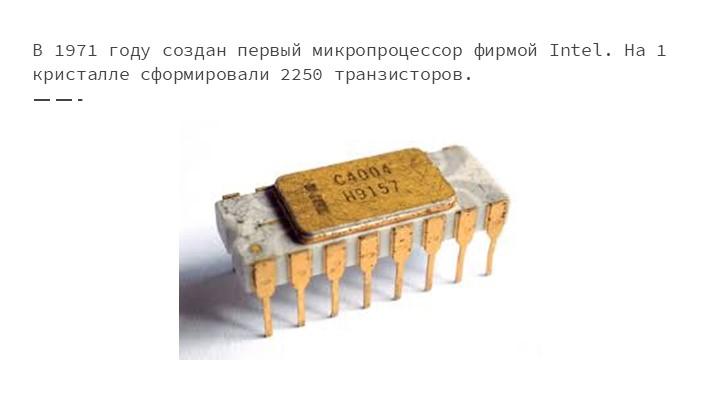 В 1971 году создан первый микропроцессор фирмой Intel. На 1 кристалле сформир...