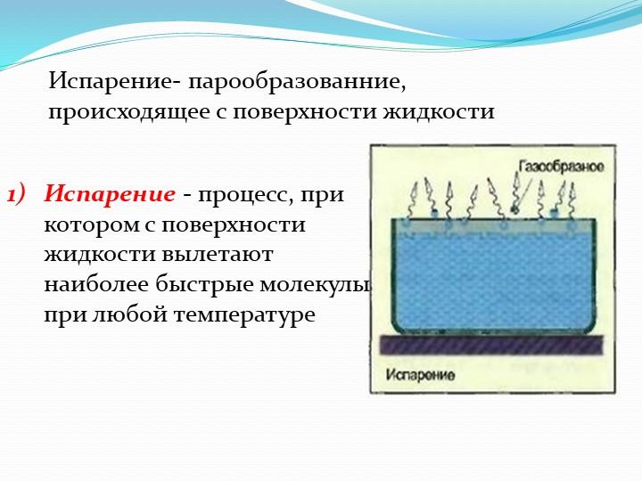 Испарение- парообразованние,происходящее с поверхности жидкостиИспарение -...
