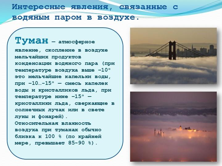 Интересные явления, связанные с водяным паром в воздухе.Туман— атмосферное я...