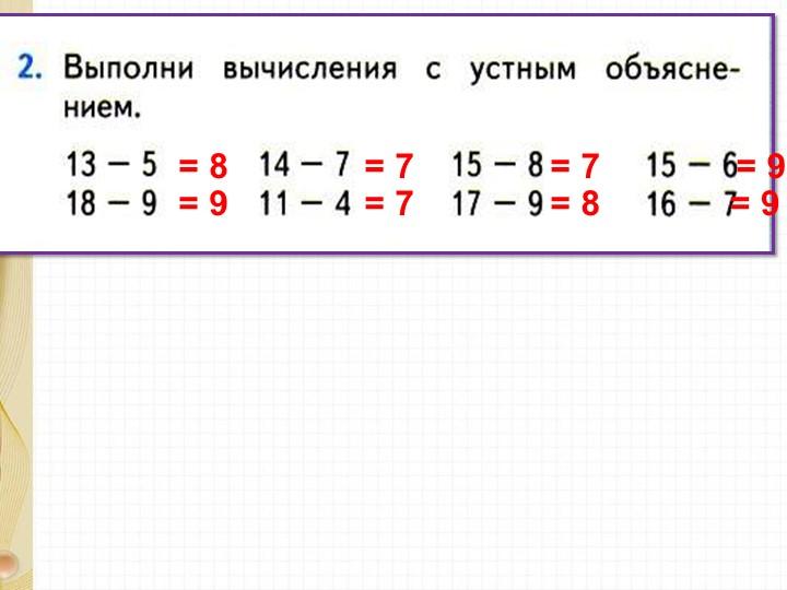 = 8= 9= 7= 7= 7= 8= 9= 9