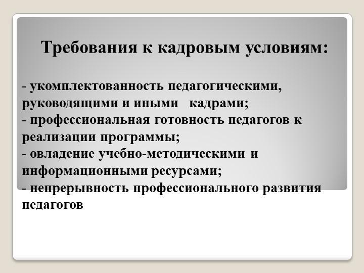 - укомплектованность педагогическими, руководящими и иными   кадрами;- проф...