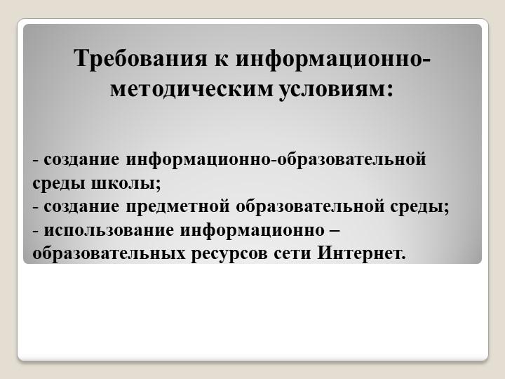 Требования к информационно-методическим условиям:- создание информационно-обр...