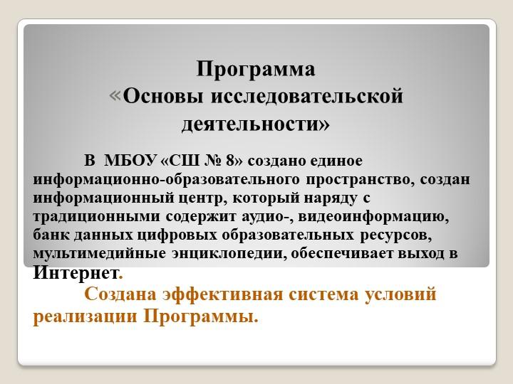 Программа«Основы исследовательской деятельности»В  МБОУ «СШ № 8» создано ед...
