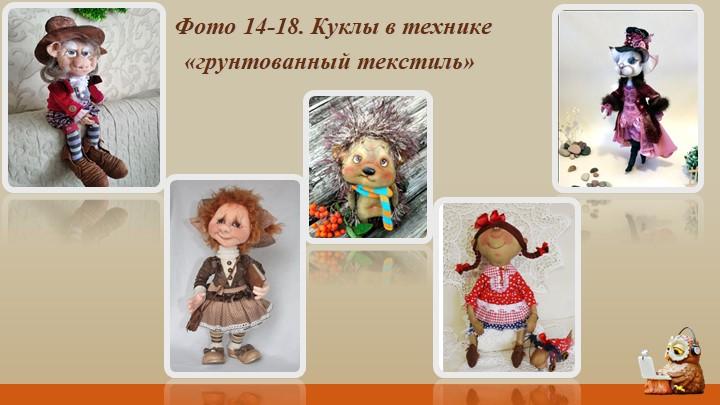 Фото 14-18. Куклы в технике«грунтованный текстиль»