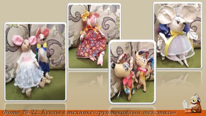 Фото 19-22. Куклы в технике«грунтованный текстиль»