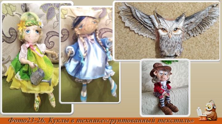 Фото23-26. Куклы в технике«грунтованный текстиль»