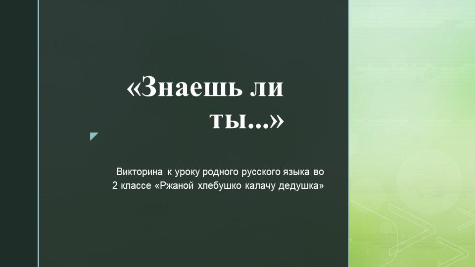 «Знаешь ли ты...»Викторина к уроку родного русского языка во 2 классе «Ржаной...