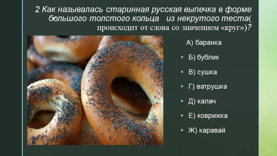 2 Как называлась старинная русская выпечка в форме большого толстогокольца...