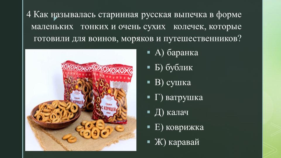 4 Как называлась старинная русская выпечка в форме маленьких   тонких и очень...