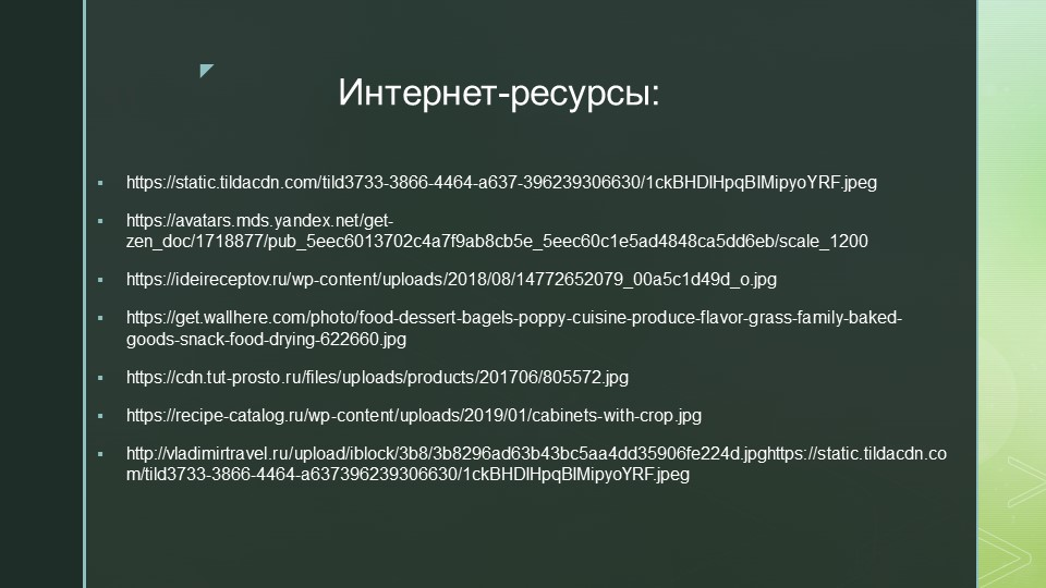 Интернет-ресурсы:https://static.tildacdn.com/tild3733-3866-4464-a637-39623930...