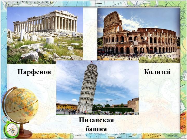 Пизанская башня КолизейПарфенон