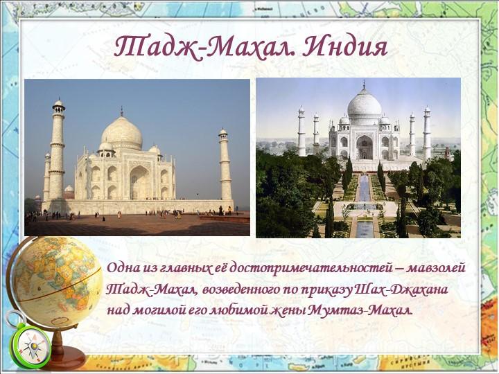 Тадж-Махал. ИндияОдна из главных её достопримечательностей – мавзолей Тадж-Ма...