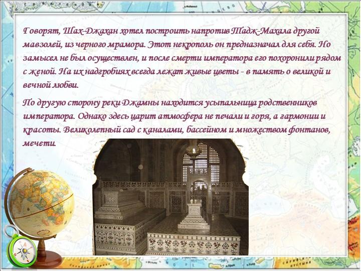 Говорят, Шах-Джахан хотел построить напротив Тадж-Махала другой мавзолей, из...