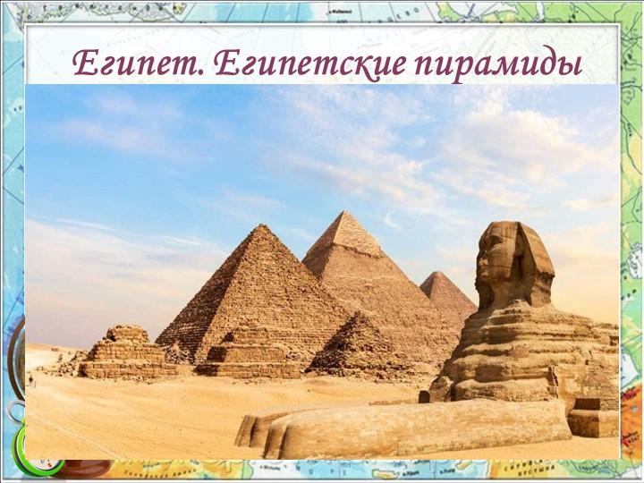Египет. Египетские пирамиды
