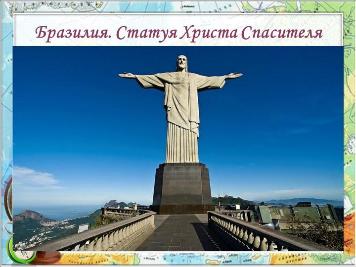 Бразилия. Статуя Христа Спасителя