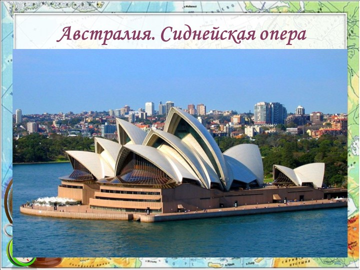 Австралия. Сиднейская опера
