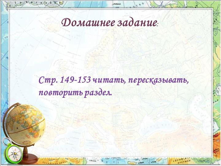 Cтр. 149-153 читать, пересказывать, повторить раздел.Домашнее задание: